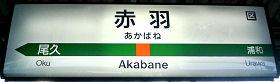 JR東日本 赤羽駅 3-4番ホーム(東北本線(宇都宮線、高崎線))