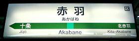 JR東日本 赤羽駅 7-8番ホーム(埼京線)