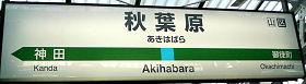 JR東日本 秋葉原駅 3-4番ホーム(山手線、京浜東北線)