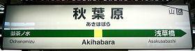 JR東日本 秋葉原駅 6番ホーム(中央・総武緩行線)