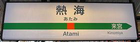 JR東日本 熱海駅 1番ホーム(伊東線)
