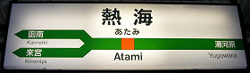 JR東日本 熱海駅 2-3番ホーム(東海道本線、伊東線)