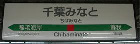 JR東日本 千葉みなと駅 3番ホーム(京葉線)