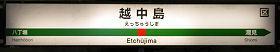 JR東日本 越中島駅 1-2番ホーム(京葉線)