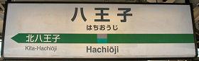 JR東日本 八王子駅 1-2番ホーム(八高線、中央線)
