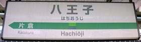JJR東日本 八王子駅 5-6番ホーム(横浜線)