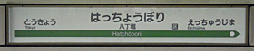 JR東日本 八丁堀駅 1-2番ホーム(京葉線)