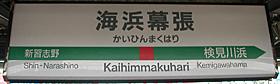 JR東日本 海浜幕張駅 1-2番ホーム(京葉線、武蔵野線)