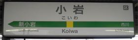 JR東日本 小岩駅 1-2番ホーム(総武緩行線)
