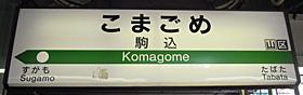 JR東日本 駒込駅 1-2番ホーム(山手線)