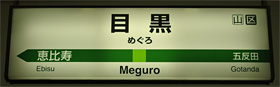 JR東日本 目黒駅 1-2番ホーム(山手線)
