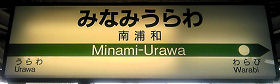 JR東日本 南浦和駅 1-2番ホーム(京浜東北線)