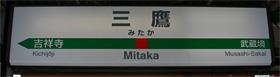 JR東日本 三鷹駅 5-6番ホーム(中央快速線)