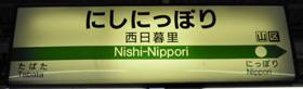 JR東日本 西日暮里駅 1-2番ホーム(京浜東北線、山手線)