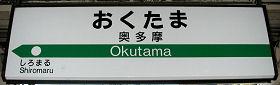 JR東日本 奥多摩駅 1-2番ホーム(青梅線)