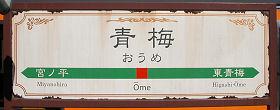 JR東日本 青梅駅 1-2番ホーム(青梅線)