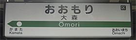 JR東日本 大森駅 1-2番ホーム(京浜東北線)