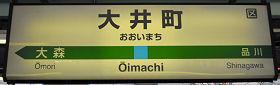 JR東日本 大井町駅 1-2番ホーム(京浜東北線)