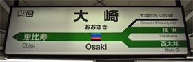 JR東日本 大崎駅 7-8番ホーム(埼京線、湘南新宿ライン)