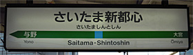 JR東日本 さいたま新都心駅 1-2番ホーム(京浜東北線)