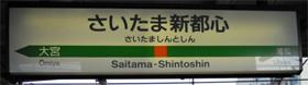 JJR東日本 さいたま新都心駅 3-4番ホーム(東北本線(宇都宮線・高崎線))