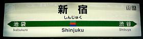 JR東日本 新宿駅 1-2番ホーム(埼京線、湘南新宿ライン)
