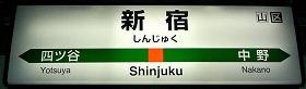 JR東日本 新宿駅 7-8番ホーム(中央線(快速))