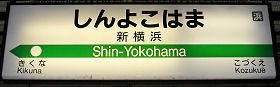JR東日本 新横浜駅 5-6番ホーム(横浜線)