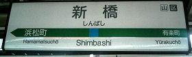 JR東日本 新橋駅 3-4番ホーム(京浜東北線、山手線)