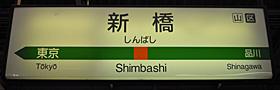 JR東日本 新橋駅 1-2番ホーム(東海道線)
