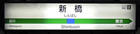 JR東日本 新橋駅 地下1-2番ホーム(横須賀線、総武線(快速))