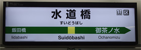JR東日本 水道橋駅 2番ホーム(中央・総武緩行線)