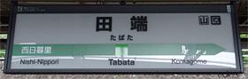 JR東日本 田端駅 1-2番ホーム(京浜東北線、山手線)