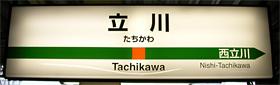 JR東日本 立川駅 1-2番ホーム(青梅線)