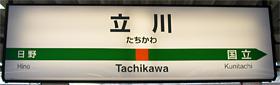 JR東日本 立川駅 3-4番ホーム(中央快速線)