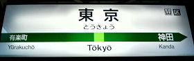JR東日本 東京駅  3-4番ホーム(山手線、京浜東北線)