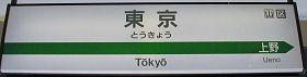 JR東日本 東京駅20-21番ホーム(東北・山形・秋田・上越・長野新幹線)