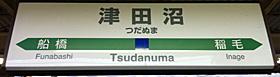 JR東日本 津田沼駅 1-2番ホーム(総武快速線)