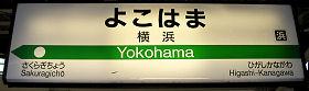 JR東日本 横浜駅 3番ホーム(根岸線、京浜東北線)
