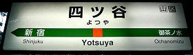 JR東日本 四ツ谷駅 1-2番ホーム(中央快速線)