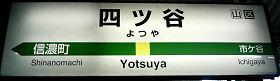 JR東日本 四ツ谷駅 3-4番ホーム(中央・総武緩行線)