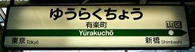 JR東日本 有楽町駅 3-4番ホーム(山手線、京浜東北線)