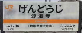 JR東海 源道寺駅 1番ホーム(身延線)