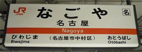 JR東海 名古屋駅 3-4番ホーム(東海道本線)