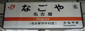 JR東海 名古屋駅 7-8番ホーム(中央本線)