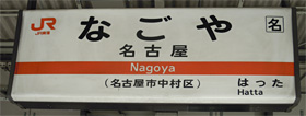 JR東海 名古屋駅 12-13番ホーム(関西本線)
