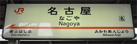 JR東海 名古屋駅 16-17番ホーム(東海道新幹線)