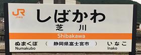 JR東海 芝川駅 1-2番ホーム(身延線)