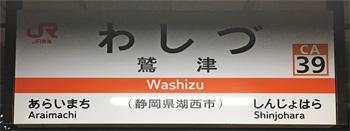JR東海 鷲津駅 2-3番ホーム(東海道本線)