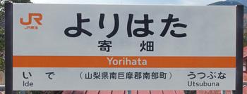 JR東海 寄畑駅